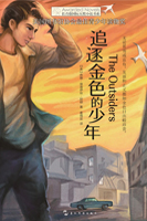 The Outsiders in Chinese